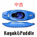 中古Kayak&Paddle