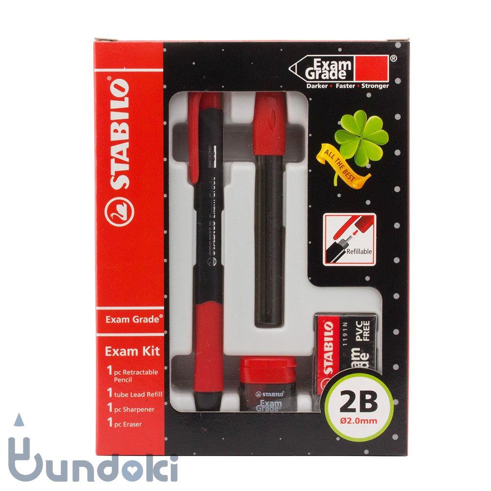 【STABILO/スタビロ】Exam Kit / イグザムグレード2.0mmシャープペンシルセット