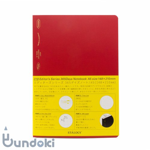 【STALOGY】018 エディターズシリーズ 365デイズノート (A5/レッド)
