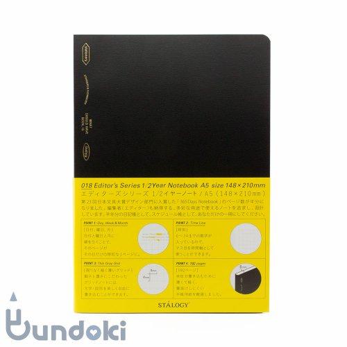 【STALOGY】018 エディターズシリーズ 1/2 イヤーノート (A5/ブラック)