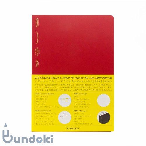 【STALOGY】018 エディターズシリーズ 1/2 イヤーノート (A5/レッド)