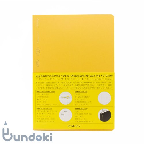 【STALOGY】018 エディターズシリーズ 1/2 イヤーノート (A5/イエロー)