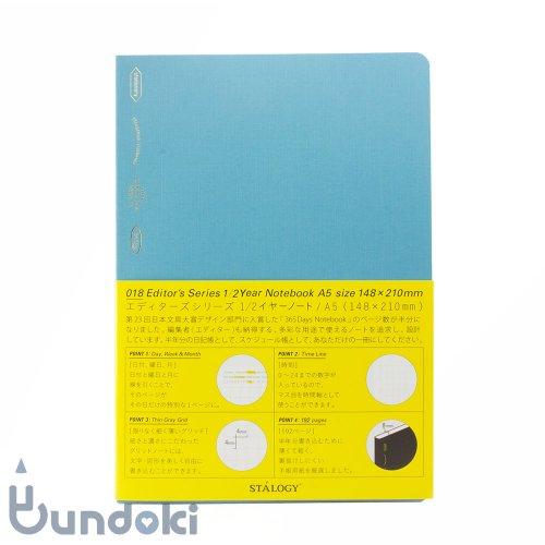 【STALOGY】018 エディターズシリーズ 1/2 イヤーノート (A5/ブルー)