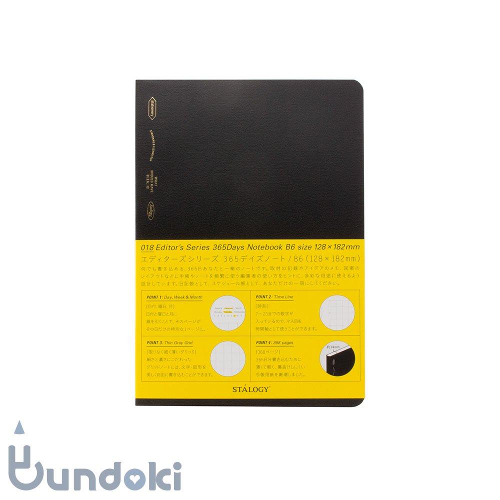 【STALOGY】018 エディターズシリーズ 365デイズノート (B6)