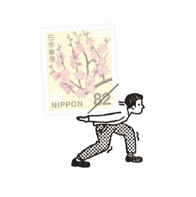 【Vectculture】切手のこびと (019-よっこいしょ)