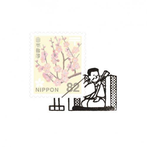 【Vectculture】切手のこびと (023-まんじゅうこわい)