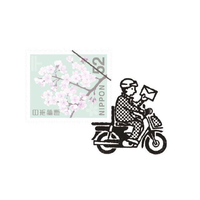 【Vectculture】切手のこびと (026-おとどけものでーす)