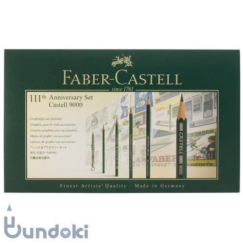 【FABER-CASTELL/ファーバーカステル】9000番鉛筆111周年ギフトセット