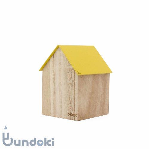【block/ブロックデザイン】ストレージハウス・スモール (イエロー)