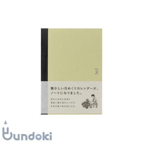 【新日本カレンダー】365 notebook (A6・山葵-wasabi)
