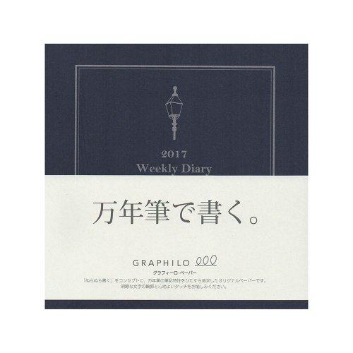 【大和出版印刷】グラフィーロ・ウィークリーダイアリー2017