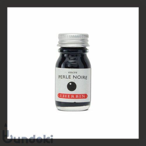 【J.Herbin/エルバン】トラディショナルインク・10ml (ブラック)