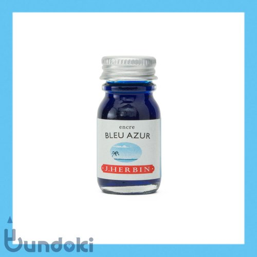 【J.Herbin/エルバン】トラディショナルインク・10ml (ブルーアズール)