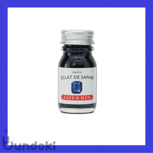 【J.Herbin/エルバン】トラディショナルインク・10ml (サファイヤブルー)