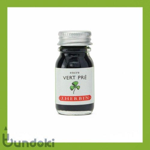 【J.Herbin/エルバン】トラディショナルインク・10ml (ライトグリーン)