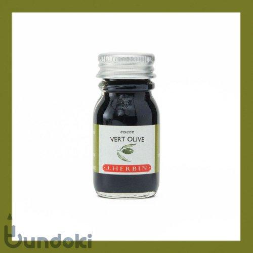【J.Herbin/エルバン】トラディショナルインク・10ml (オリーブグリーン)