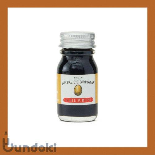 【J.Herbin/エルバン】トラディショナルインク・10ml (ビルマの琥珀)
