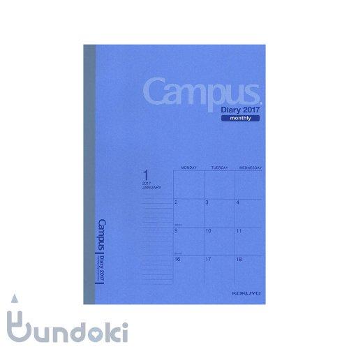 【KOKUYO/コクヨ】キャンパスダイアリー A5マンスリー (ブルー)