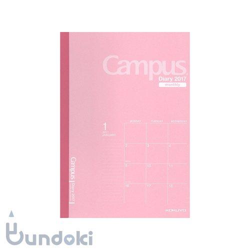 【KOKUYO/コクヨ】キャンパスダイアリー A5マンスリー (ピンク)
