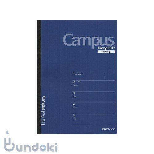 【KOKUYO/コクヨ】キャンパスダイアリー A5ウィークリー・ホリゾンタルレフト (濃紺)