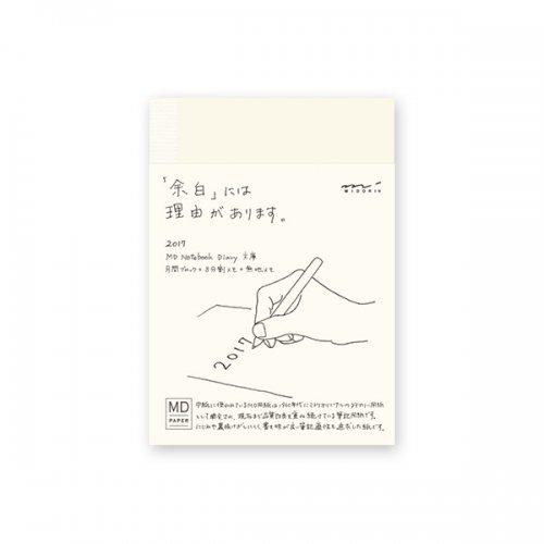 【MIDORI/ミドリ】MDノート ダイアリー 2017 (文庫)