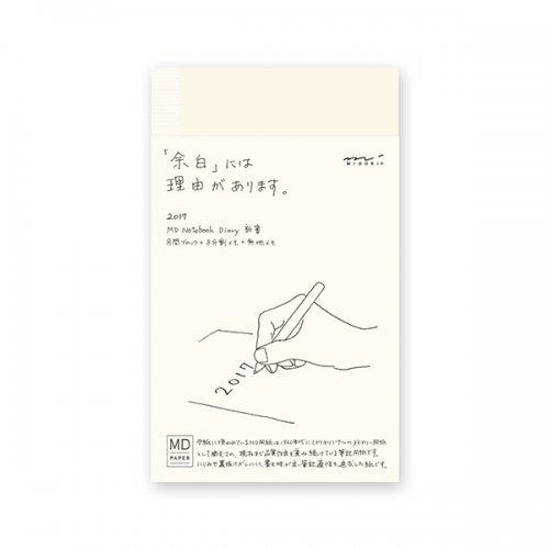 【MIDORI/ミドリ】MDノート ダイアリー 2017 (新書)