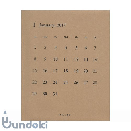 【SIWA・紙和】カレンダー2017 (ブラウン)