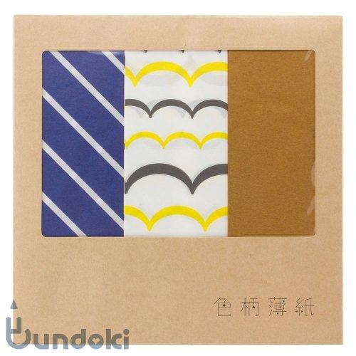 【水縞/mizushima】色柄薄紙 (キャメルパッケージ)