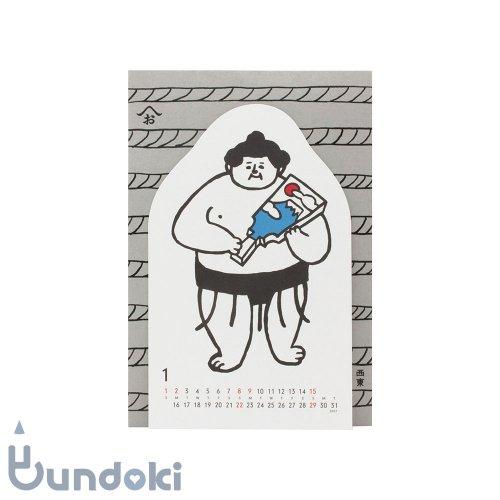【西東】おはぎやま卓上カレンダー2017