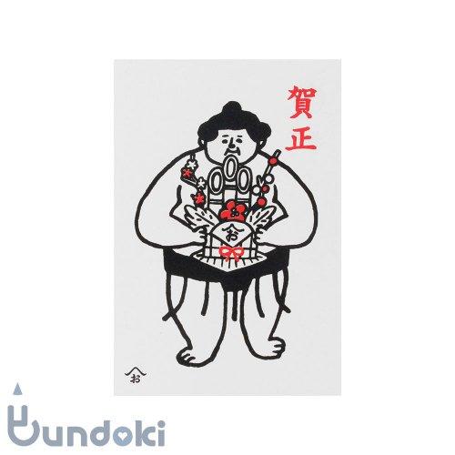 【西東】おはぎやま年賀状 (かどまつ)