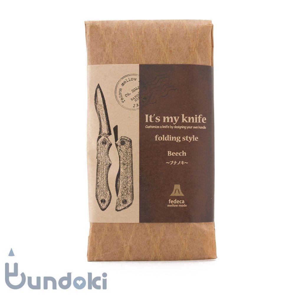 【fedeca mellow mode】It's my knife Folding (ブナノキ)