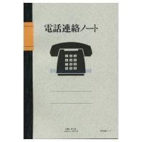 【LIFE/ライフ】電話連絡ノート