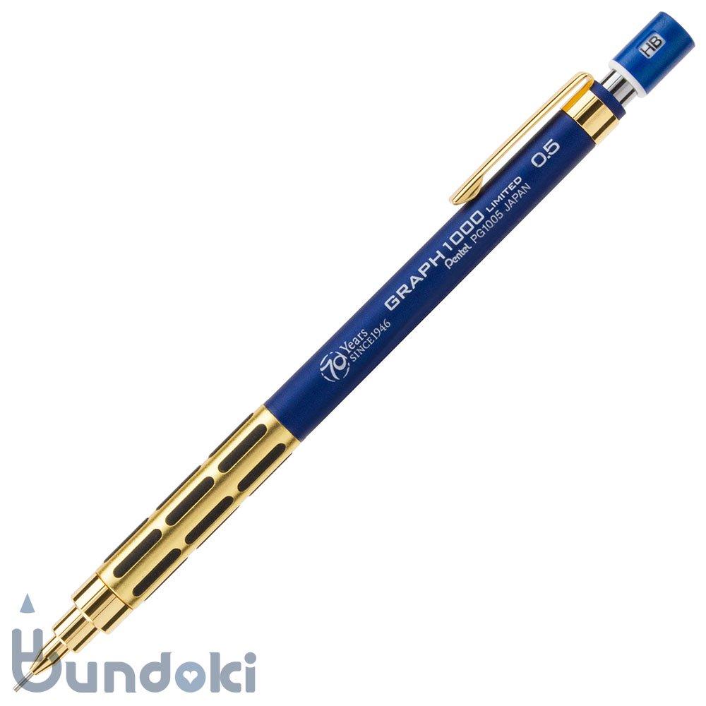【Pentel/ぺんてる】GRAPH 1000 ぺんてる70周年記念限定モデル (ブルー)