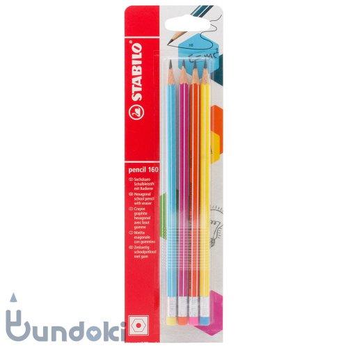 【STABILO/スタビロ】Pencil 160・ビビッドカラーアソート4本セット・消しゴム付き (HB)