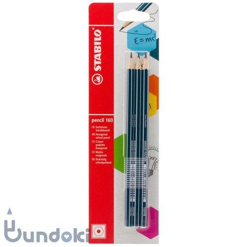 【STABILO/スタビロ】Pencil 160・3本セット (2B)