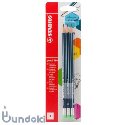 【STABILO/スタビロ】Pencil 160・3本セット・消しゴム付き (2B)