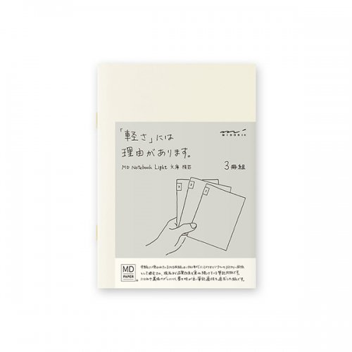 【MIDORI/ミドリ】MDノートライト・文庫サイズ (横罫) 3冊組