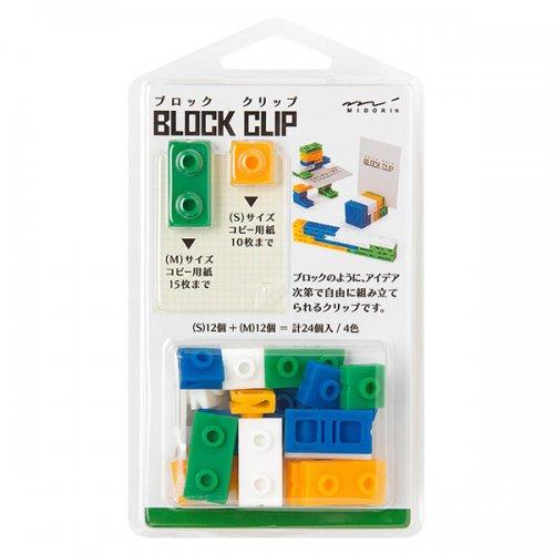 【MIDORI/ミドリ】ブロッククリップ (緑)