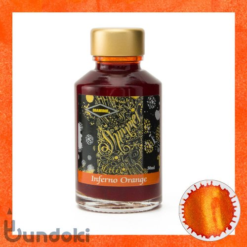 【Diamine/ダイアミン】シマーリングインク (Inferno Orange)