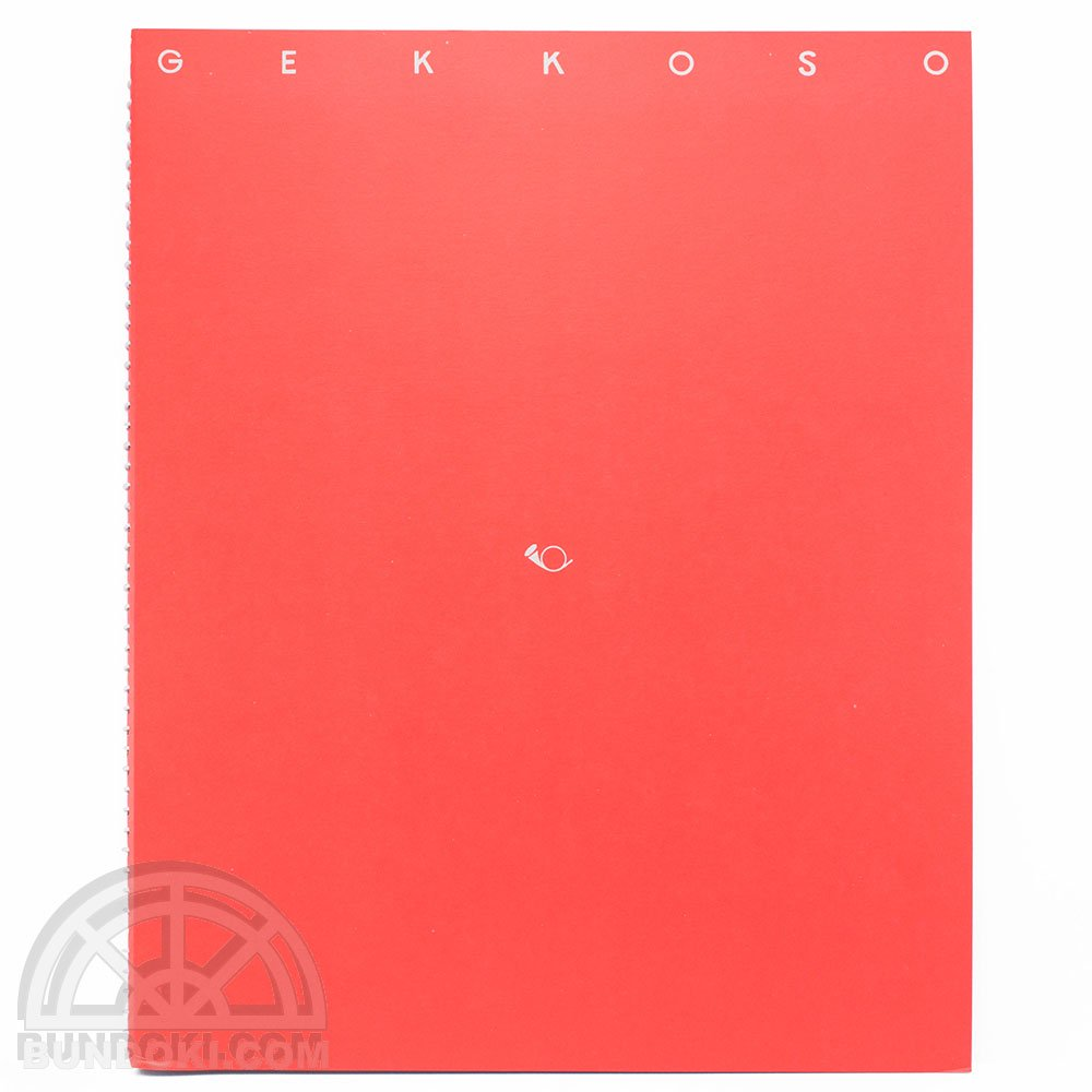 【月光荘/GEKKOSO】スケッチブック(アツ/4F)