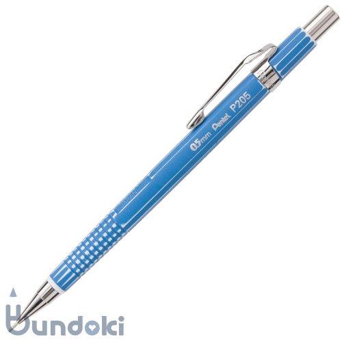 【Pentel/ぺんてる】製図用シャープ P205・ヴィンテージエディション (ヴィンテージブルー)