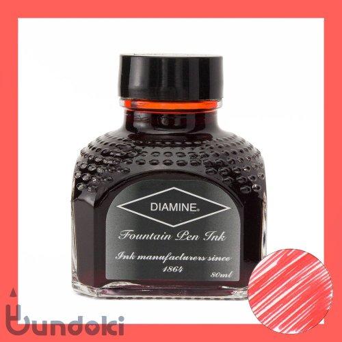 【Diamine/ダイアミン】万年筆インク (007: Brilliant Red/ブリリアントレッド)