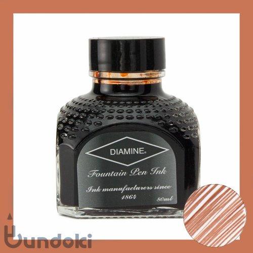【Diamine/ダイアミン】万年筆インク (014: Dark Brown/ダークブラウン)