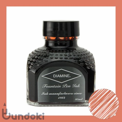 【Diamine/ダイアミン】万年筆インク (019: Burnt Sienna/バーンシェンナ)