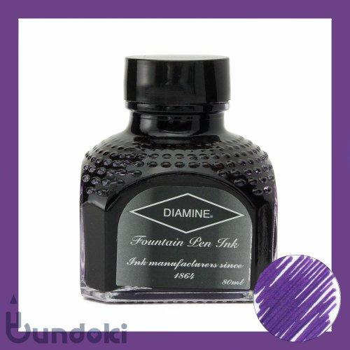 【Diamine/ダイアミン】万年筆インク (021: Imperial Purple/インペリアルパープル)