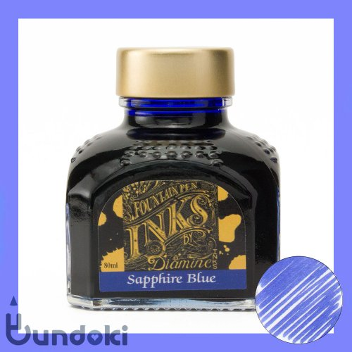 【Diamine/ダイアミン】万年筆インク (049: Sapphire Blue/サファイアブルー)