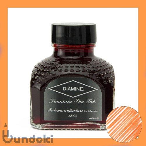 【Diamine/ダイアミン】万年筆インク (050: Blaze Orange/ブレイズオレンジ)