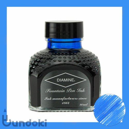 【Diamine/ダイアミン】万年筆インク (051: Mediterranean Blue/メディタレニアンブルー)
