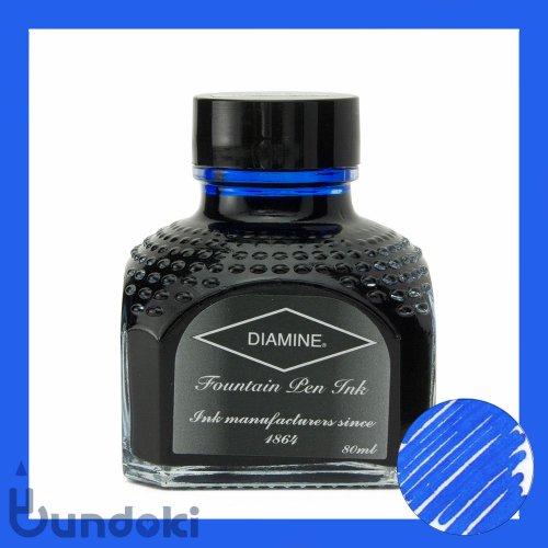 【Diamine/ダイアミン】万年筆インク (055: Florida Blue/フロリダブルー)