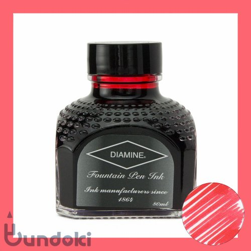 【Diamine/ダイアミン】万年筆インク (063: Ruby/ルビー)